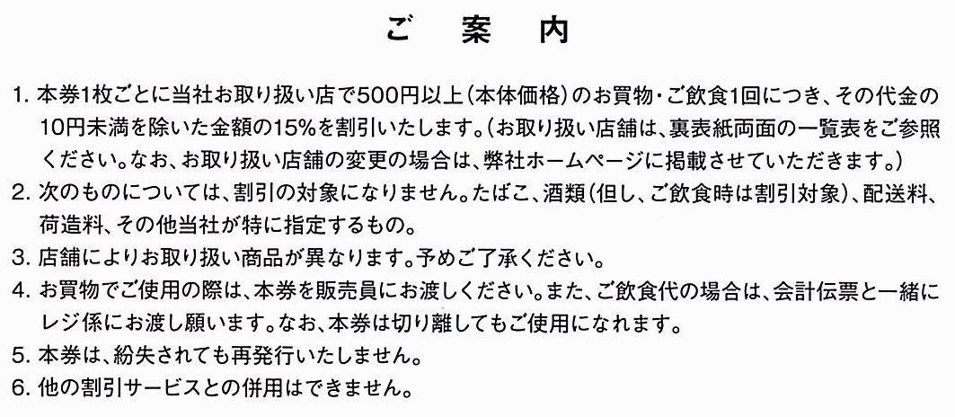 中村屋 株主優待 / 買物・飲食15%割引券【1枚】※複数あり / 2022.6.30まで_※イメージ
