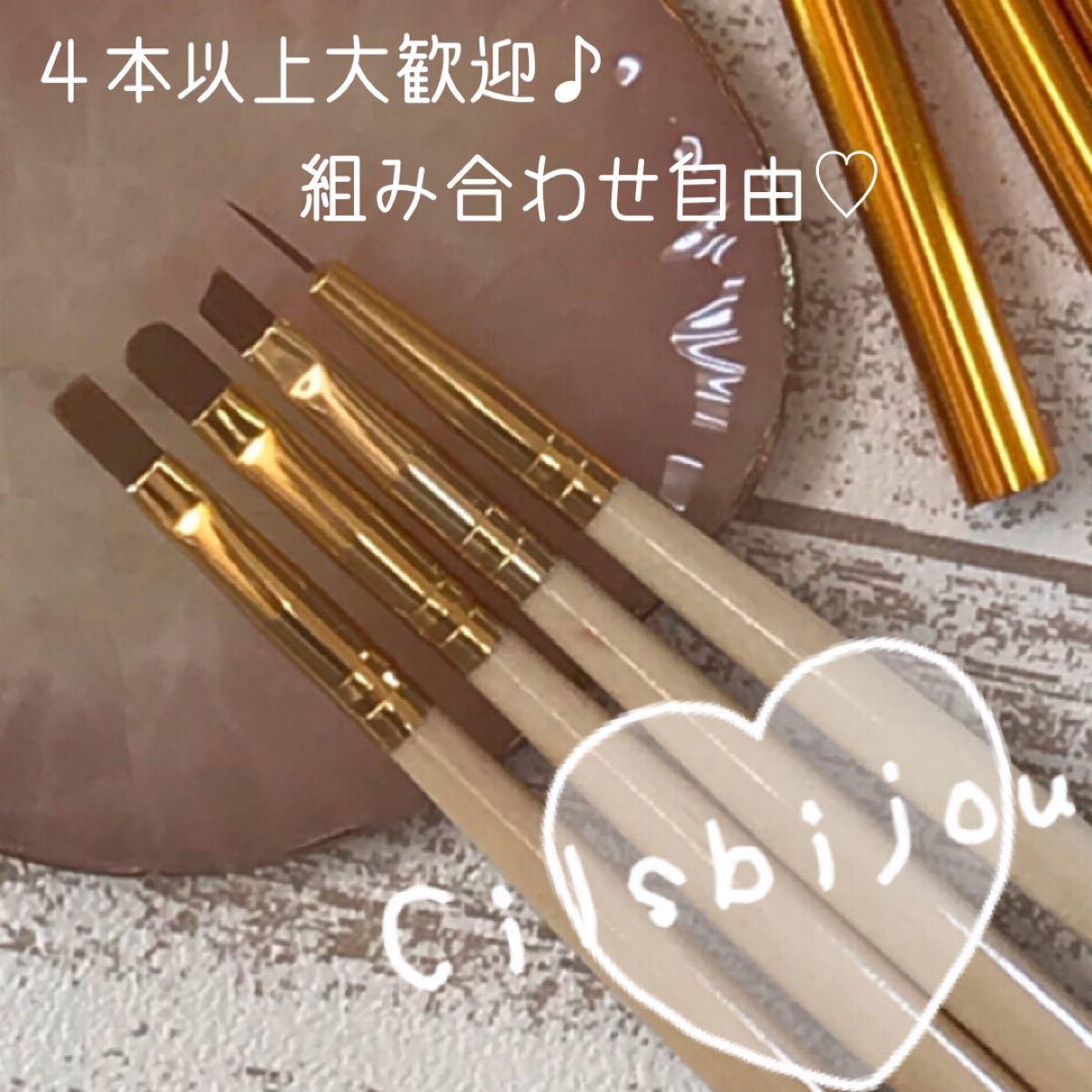 ジェルネイル 筆 4本ライン10ミリ  set カラージェル