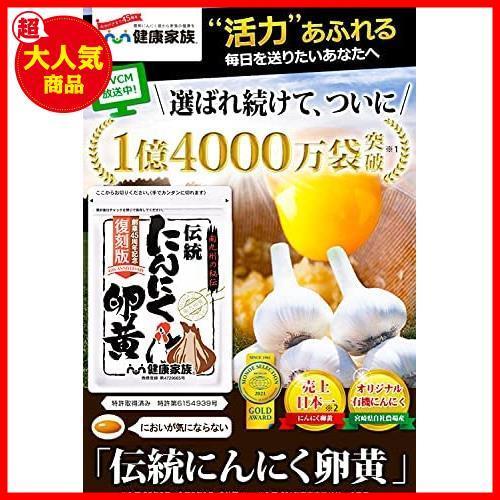健康家族公式 伝統にんにく卵黄 31粒入 (1粒405mg) 有機にんにく 有精卵黄 アマニ油_画像2