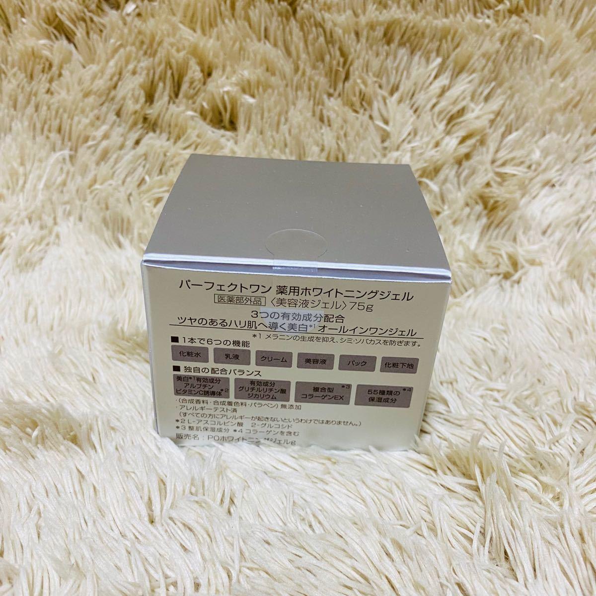 パーフェクトワン薬用ホワイトニングジェル75gとモイスチャージェル75g セット