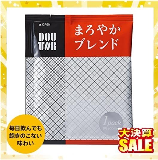 【残1】100PX1箱 ドトールコーヒー ドリップパック まろやかブレンド100P_画像2