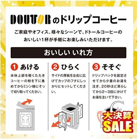 【残1】100PX1箱 ドトールコーヒー ドリップパック まろやかブレンド100P_画像4
