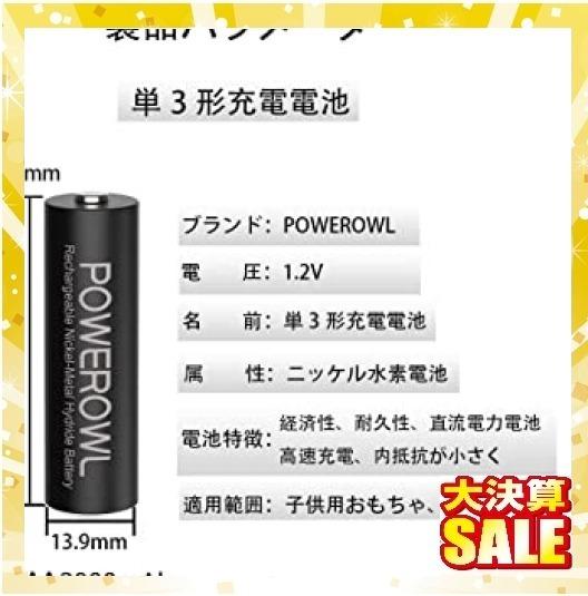 【残1】単3形4個パック 単3形充電池2800mAh Powerowl単3形充電式ニッケル水素電池4個パック 超大容量 PSE安_画像2