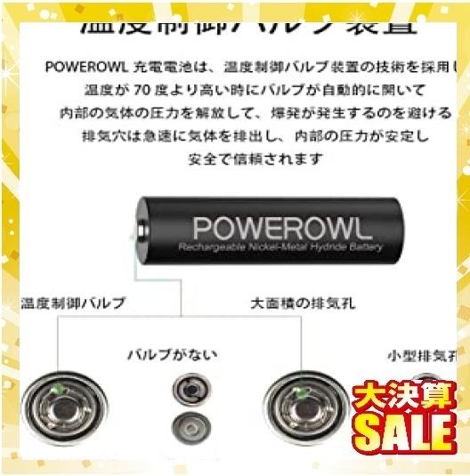【残1】単3形4個パック 単3形充電池2800mAh Powerowl単3形充電式ニッケル水素電池4個パック 超大容量 PSE安_画像4