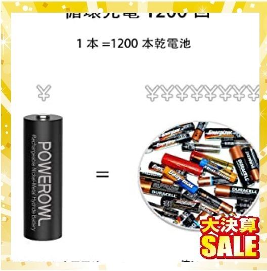【残1】単3形4個パック 単3形充電池2800mAh Powerowl単3形充電式ニッケル水素電池4個パック 超大容量 PSE安_画像3