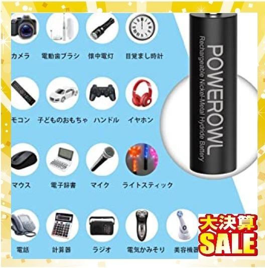 【残1】単3形4個パック 単3形充電池2800mAh Powerowl単3形充電式ニッケル水素電池4個パック 超大容量 PSE安_画像6