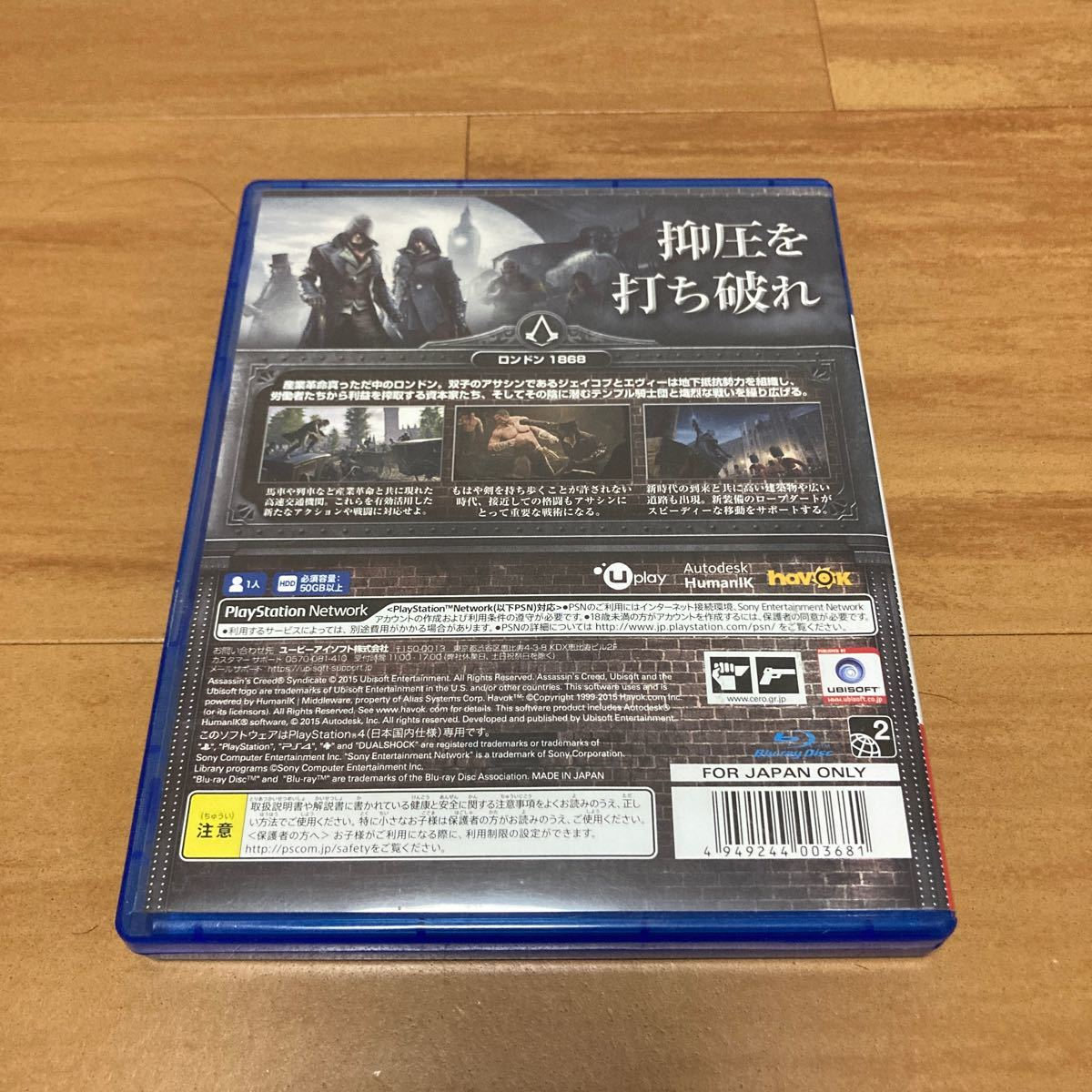 PS4 アサシンクリードシンジケート