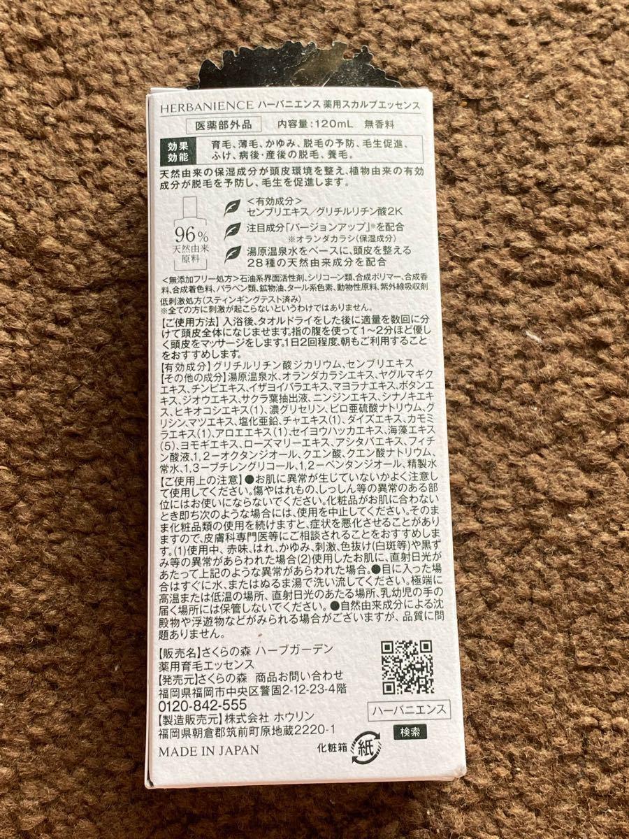 ハーバニエンス スカルプエッセンス 120mL│育毛剤・薄毛対策