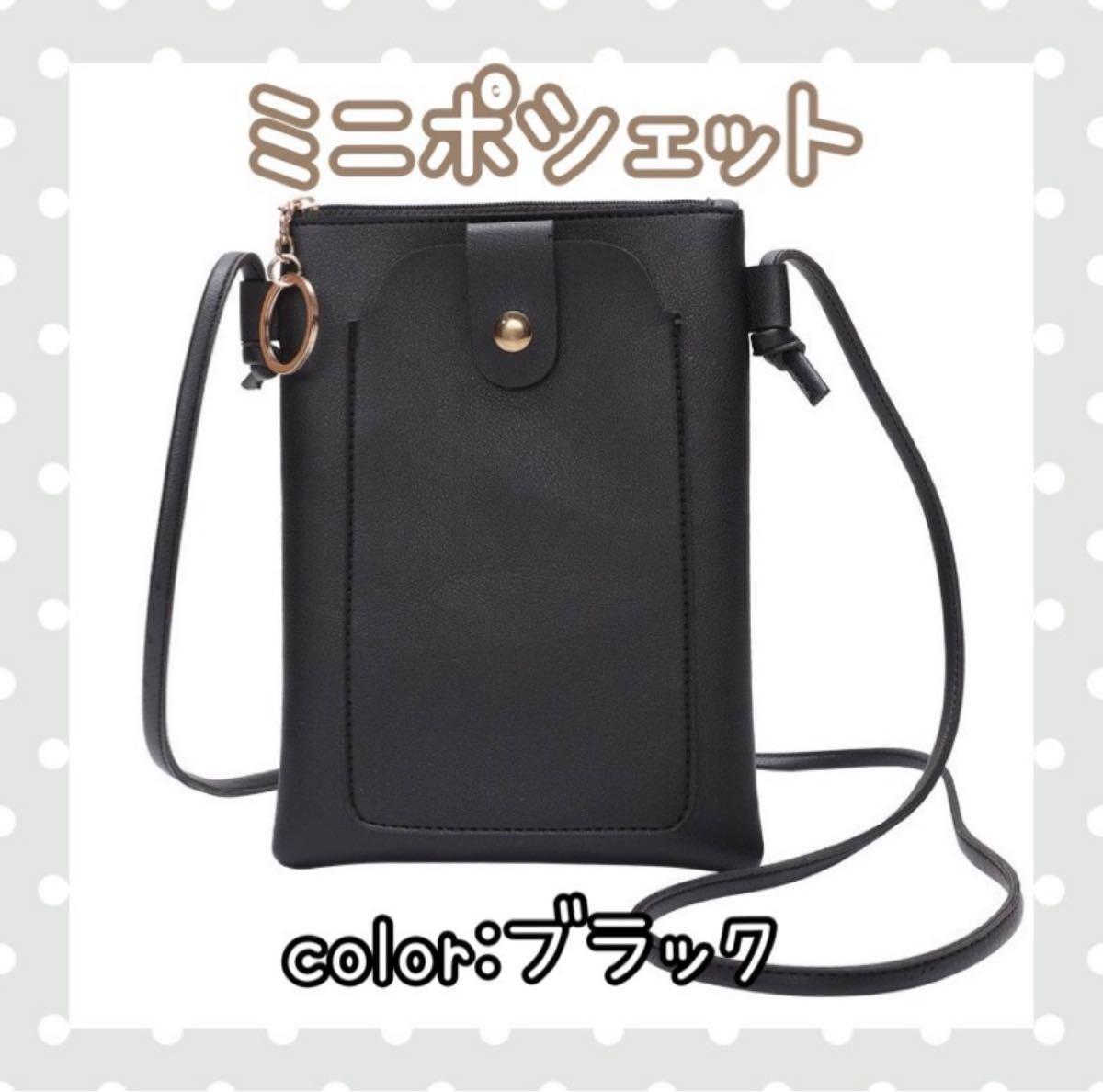 ミニポシェット  ショルダーポーチ  携帯ポシェット  ミニバッグ  レザー ショルダーバッグ
