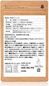 モリンガ100%サプリ 奇跡のモリンガ オーガニック 有機JAS 無農薬・無化学肥料 凝固剤・添加物不使用(1粒300mg&ti_画像7