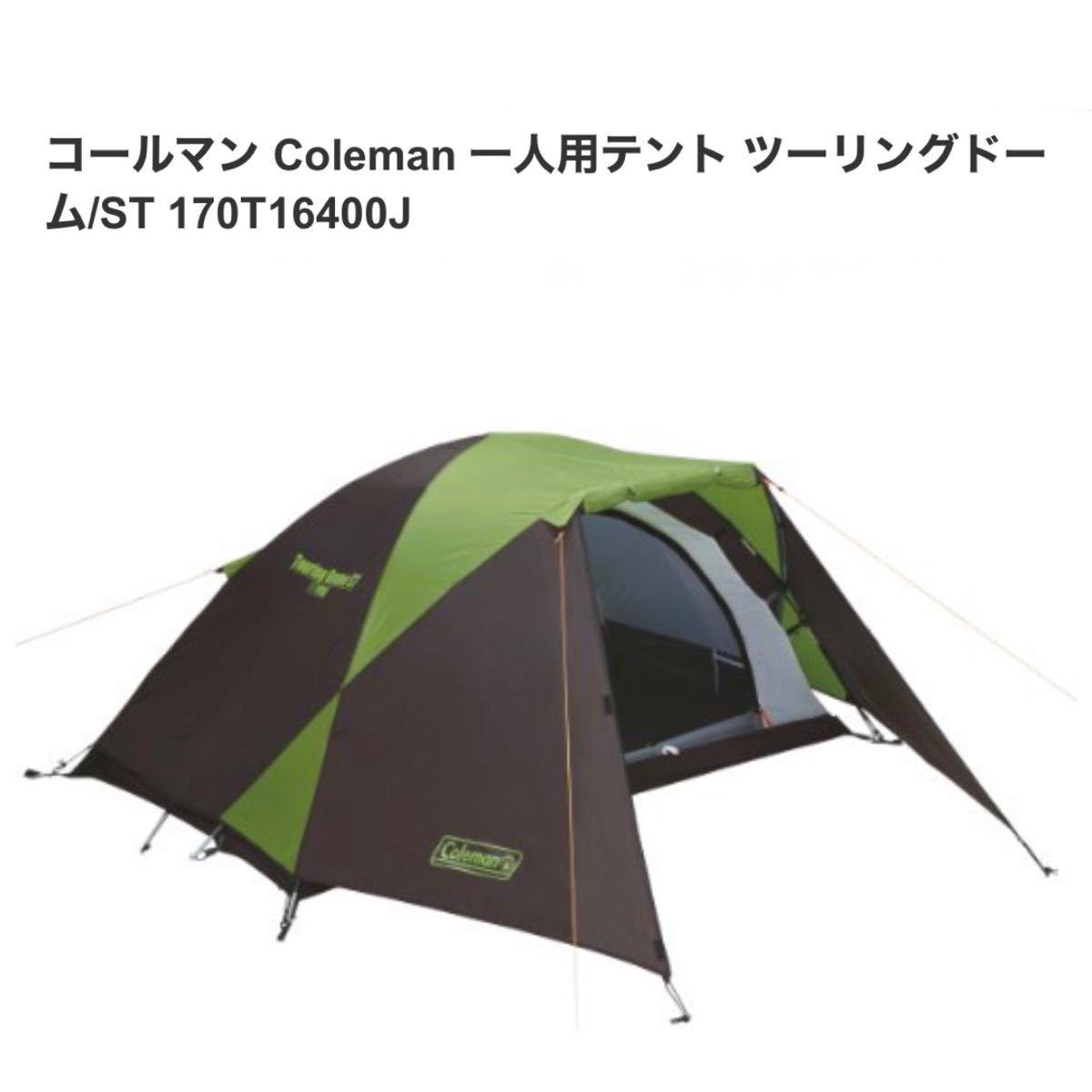 コールマン Coleman 一人用テント ツーリングドーム/ST