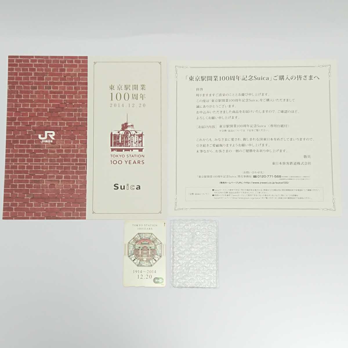 東京駅開業100周年記念Suica デポジットのみ 台紙付き スイカ_画像1
