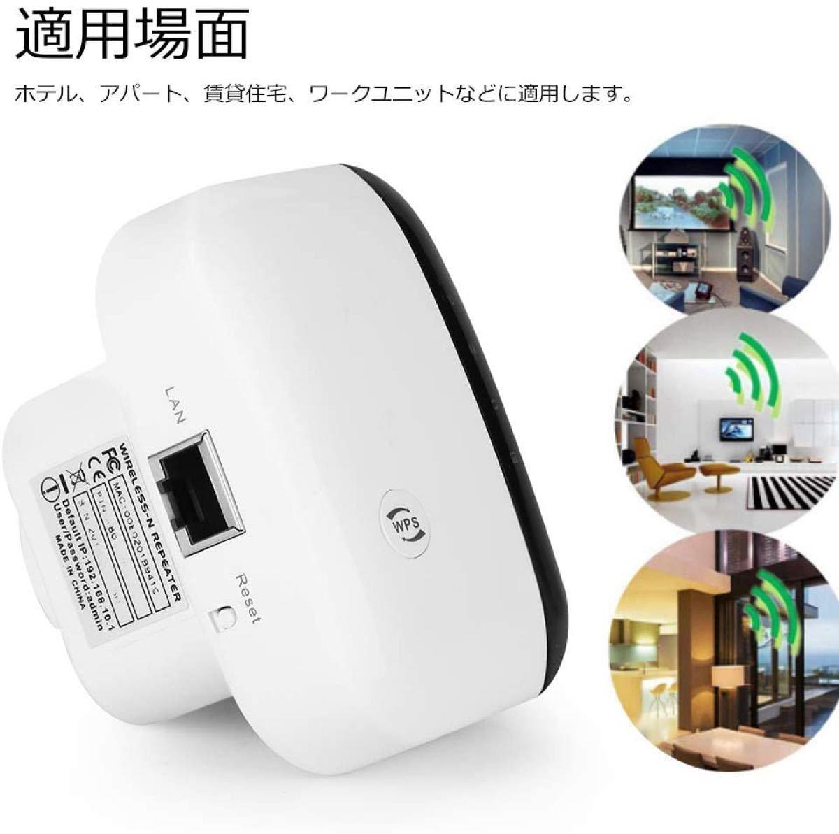 無線LAN中継機 無線LAN中継器 Wi-Fi リピーター