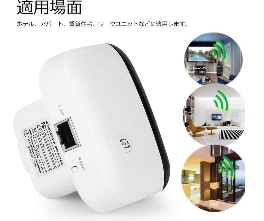 無線LAN中継器 リピーター 中継器 Wi-Fi