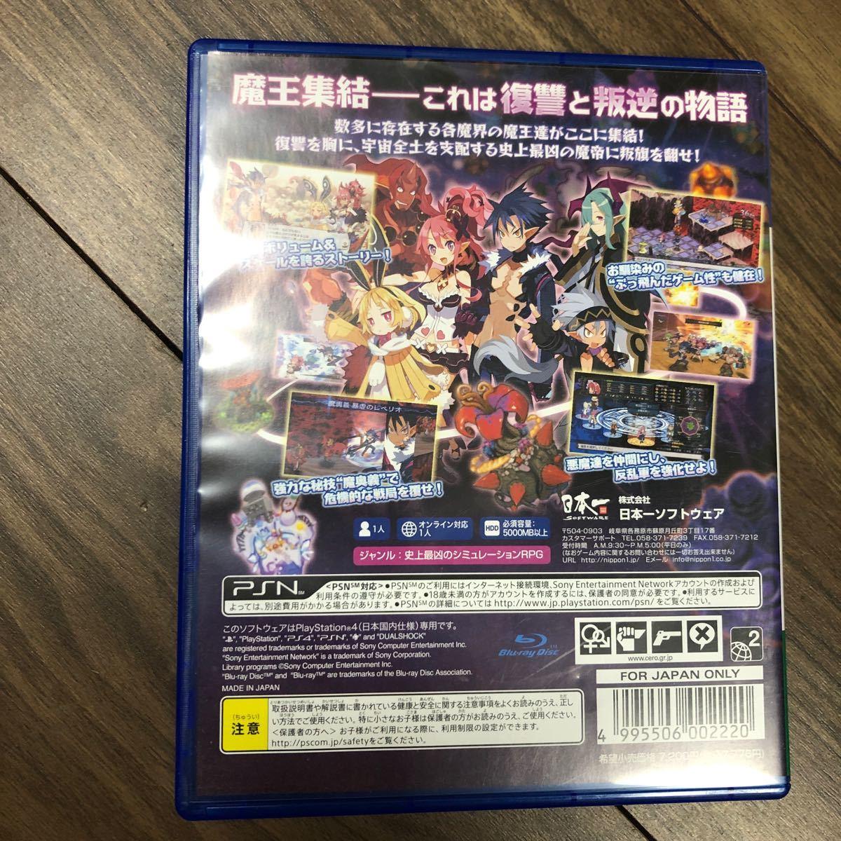 【PS4】 魔界戦記ディスガイア5 [通常版]特典コード未使用