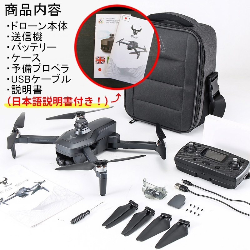 【障害物センサー搭載】 ドローン 【ケース付き】SG906 MAX 【日本語説明書】4K カメラ付き 3軸ジンバル 高画質 GPS 障害物回避 5G WiFi