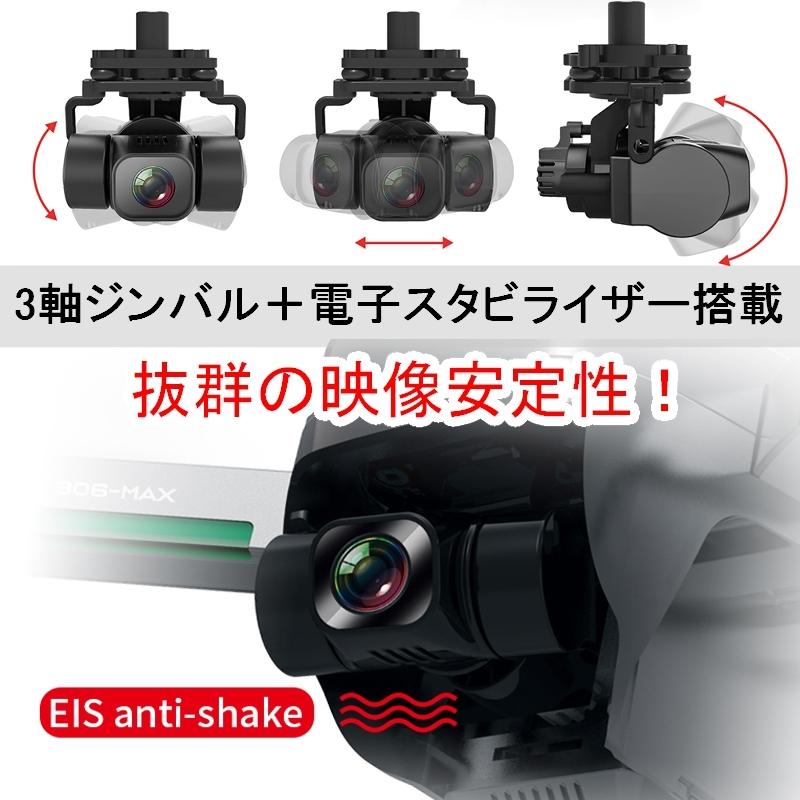 【障害物センサー搭載!】 ドローン 【ケース付き】SG906 MAX 【日本語説明書】4K カメラ付き 3軸ジンバル 高画質 GPS 障害物回避 5G WiFi