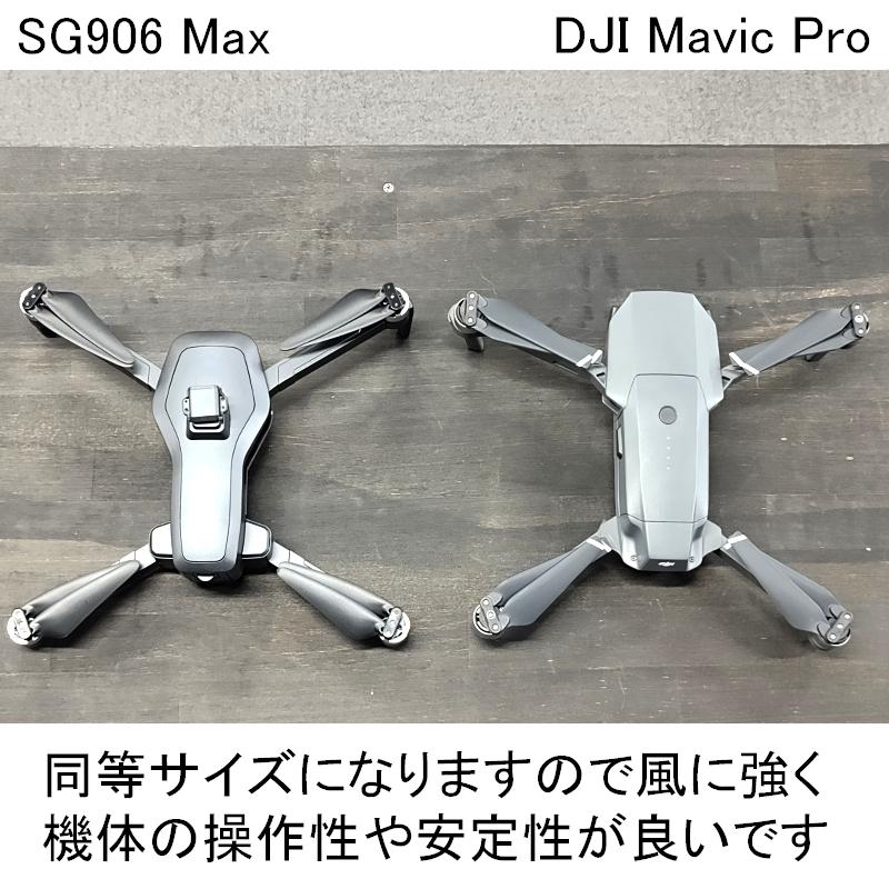 【障害物センサー搭載】 ドローン バッテリー2本 【ケース付き】SG906 MAX【日本語説明書】4K カメラ付き 3軸ジンバル GPS 障害物回避 WiFi