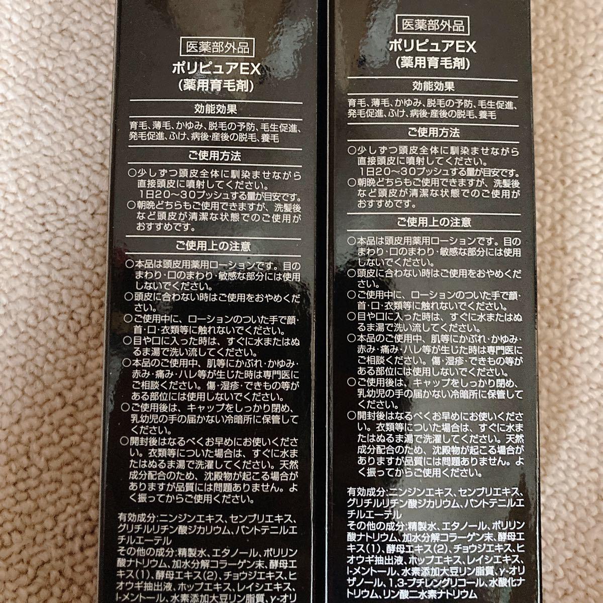 ポリピュアEX 薬用 育毛剤 2本セット