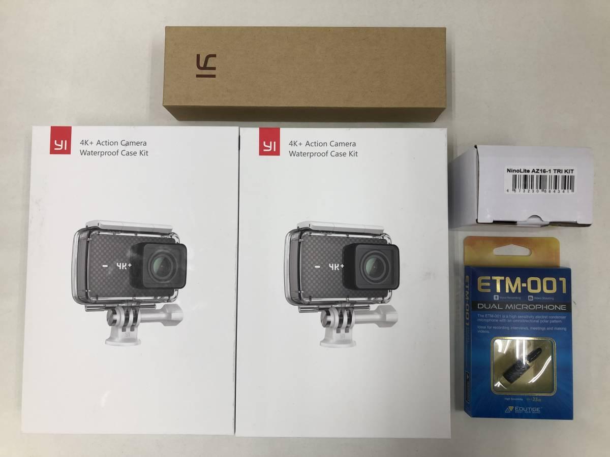 YI アクションカメラ4K+ 防水ケースキット 2個 & 周辺機器まとめてセット(充電器・予備バッテリー・マイク・セルフィースティック)