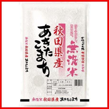 【精米】 無洗米 秋田県産 あきたこまち 5kg 令和2年産_画像1