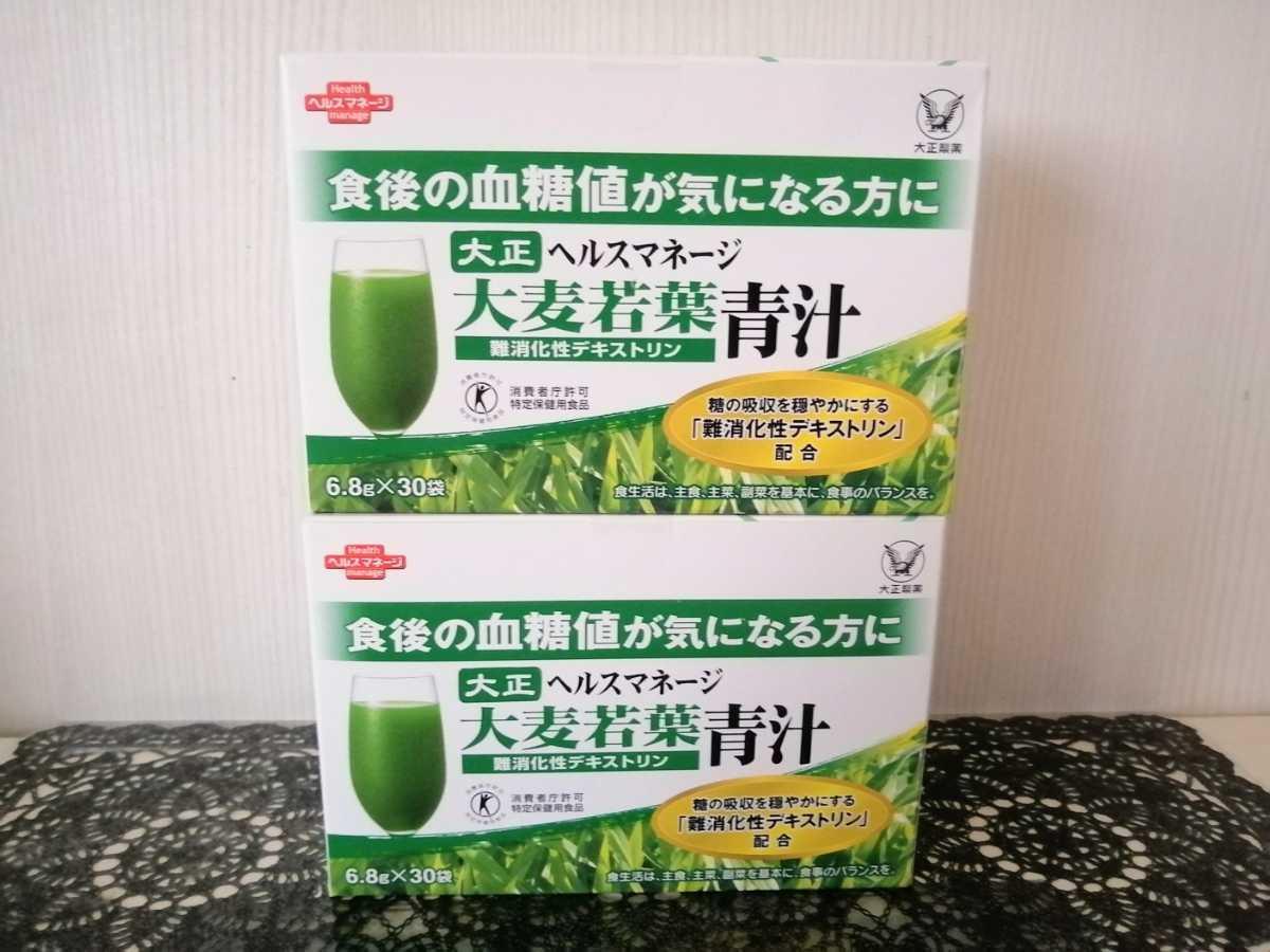 大正製薬 大正ヘルスマネージ 大麦若葉青汁 2箱分(6.8g×60袋)_画像1