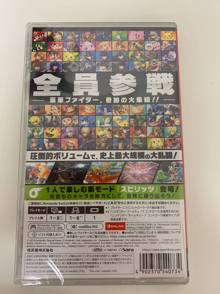 新品未開封 大乱闘スマッシュブラザーズSPECIAL Nintendo Switch ニンテンドースイッチソフト