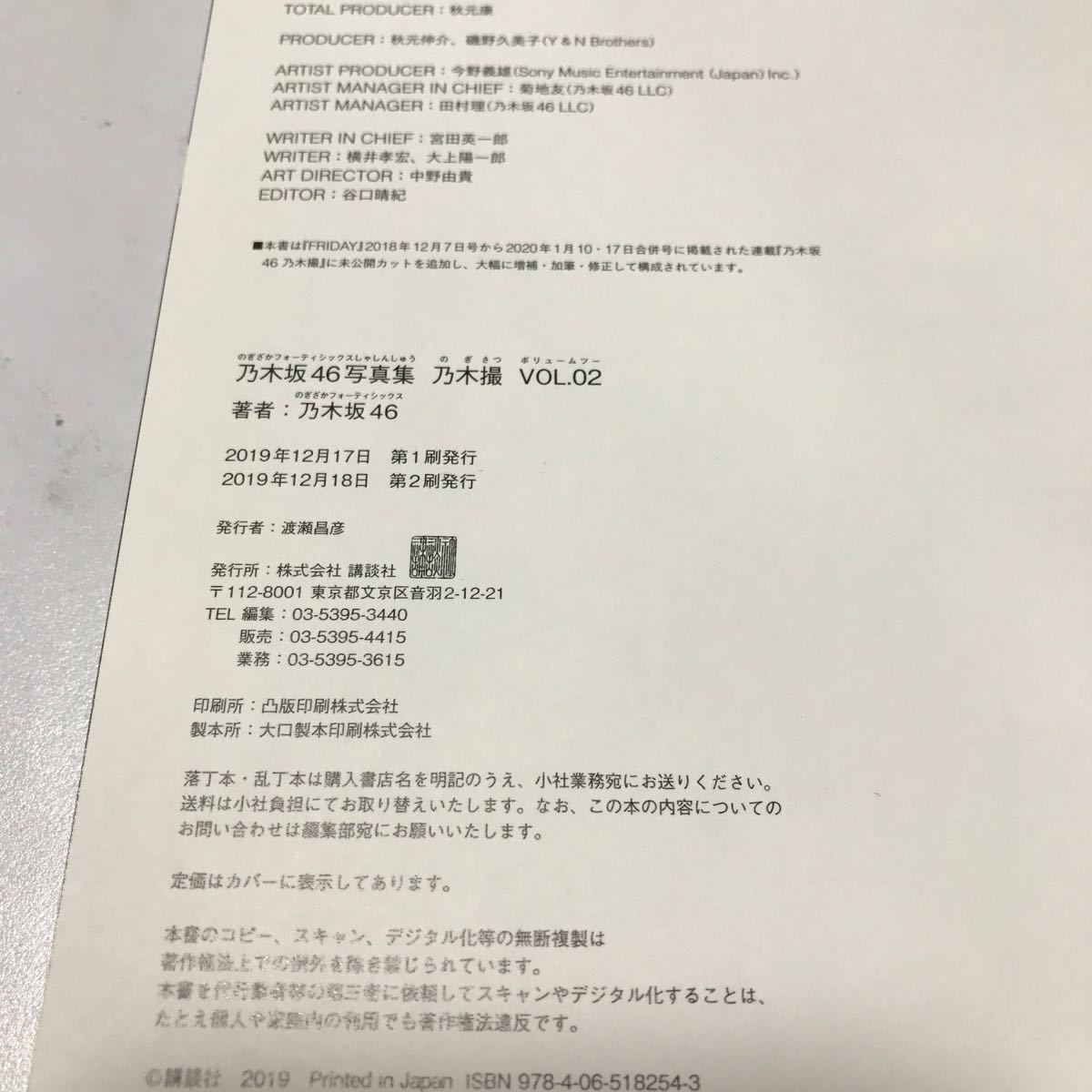 乃木撮 乃木坂46写真集 VOL.02/乃木坂46