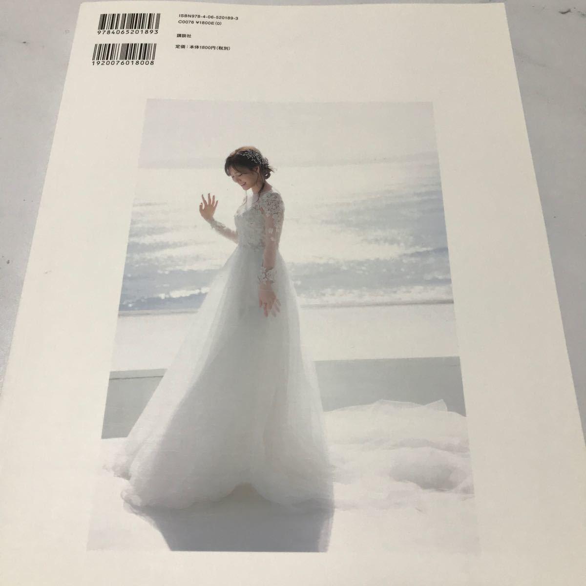 白石麻衣乃木坂46卒業記念メモリアルマガジン/講談社
