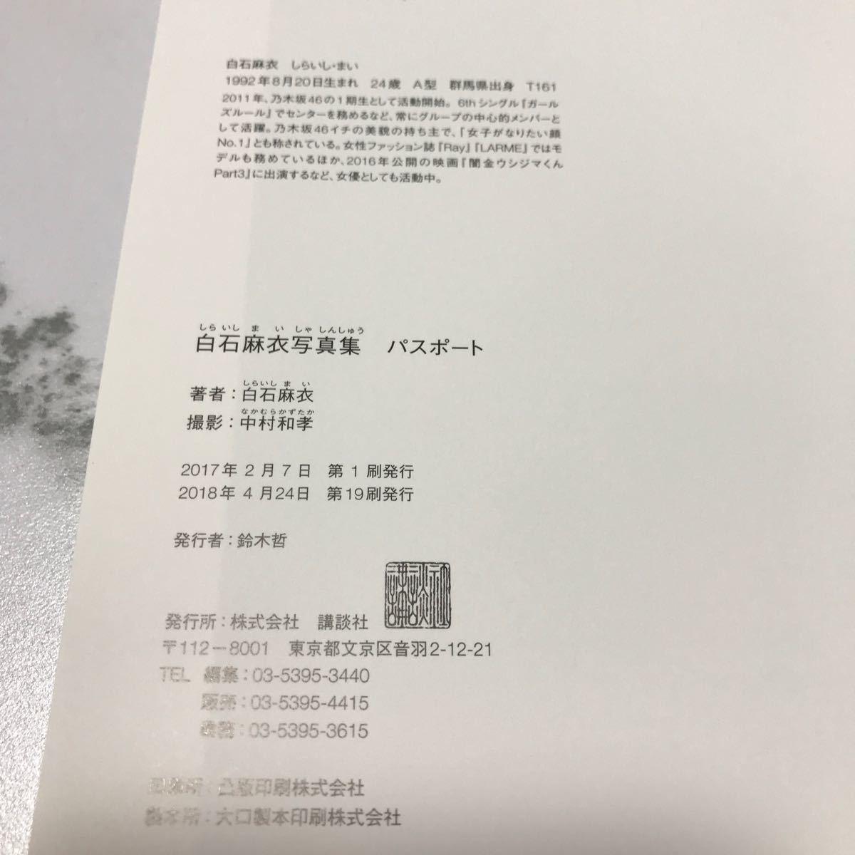 白石麻衣写真集 パスポート PASSPORT/撮影 中村和孝