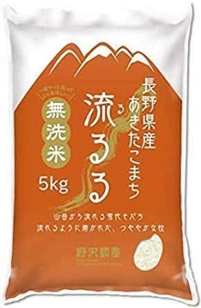 新品5kg 野沢農産 無洗米 令和元年産 長野県産 あきたこまち 5kgAILR_画像1