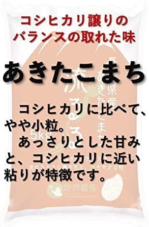 新品5kg 野沢農産 無洗米 令和元年産 長野県産 あきたこまち 5kgAILR_画像3