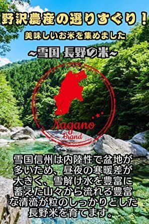 新品5kg 野沢農産 無洗米 令和元年産 長野県産 あきたこまち 5kgAILR_画像4