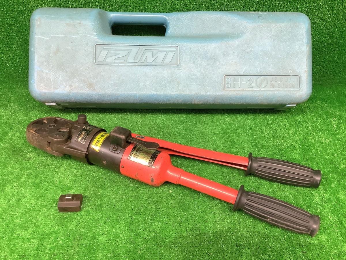 中古品 泉精機 IZUMI イズミ 手動 油圧式 圧着工具 油圧ヘッド 分離式 工具 9H-2 オスダイス 1個付 【1】_画像1