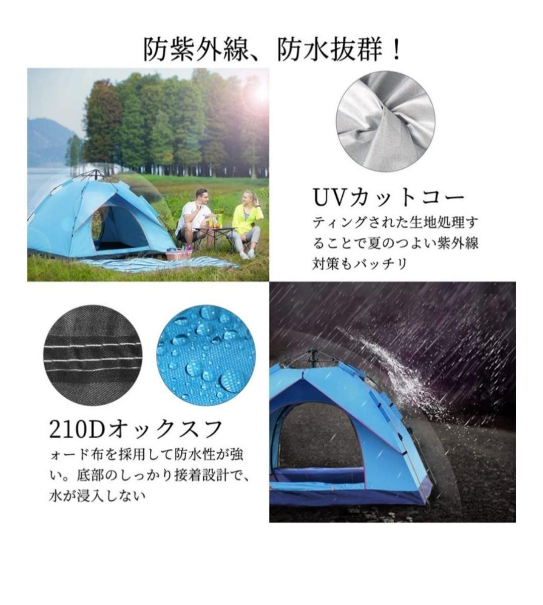 ワンタッチ テント  折りたたみ 簡単 ドームテント