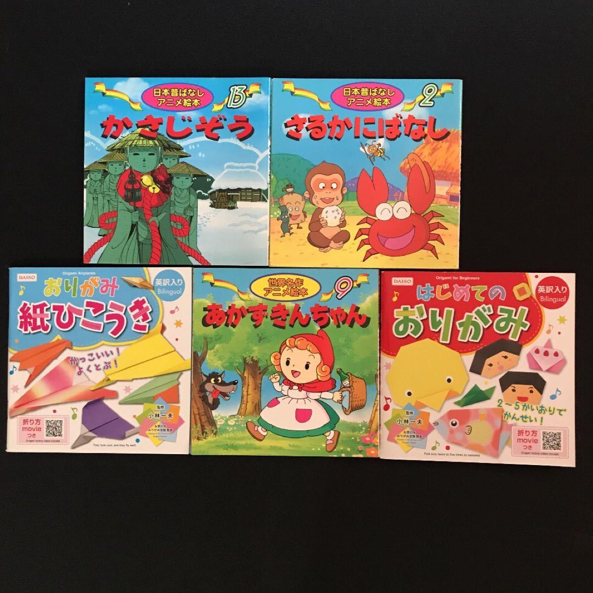 アニメ絵本 日本昔ばなし 世界名作 おりがみブック 5冊セット