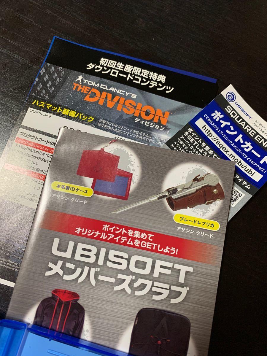 プレステ4 中古ソフト ディビジョン ディヴィジョン 匿名配送 PS4ソフト PS4 DIVISION