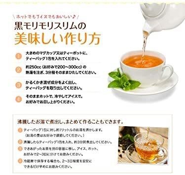 55g(5.5gティーバッグ×10包) ハーブ健康本舗 黒モリモリスリム (プーアル茶風味) (10包)_画像8