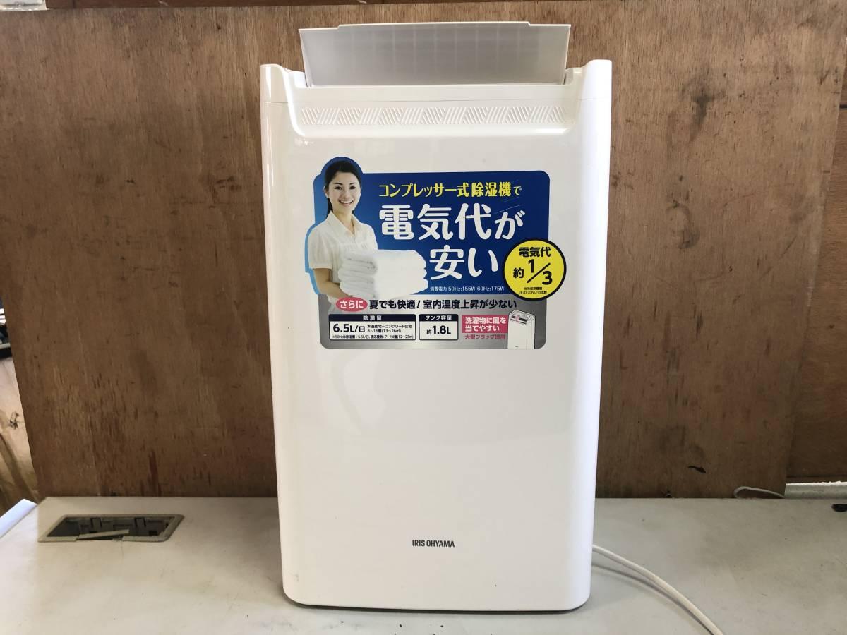 E69 アイリスオーヤマ 除湿機 衣類乾燥 除湿量 6.5L コンプレッサー方式 ホワイト DCE-6515 ジャンク 部品取り 要修理_画像1