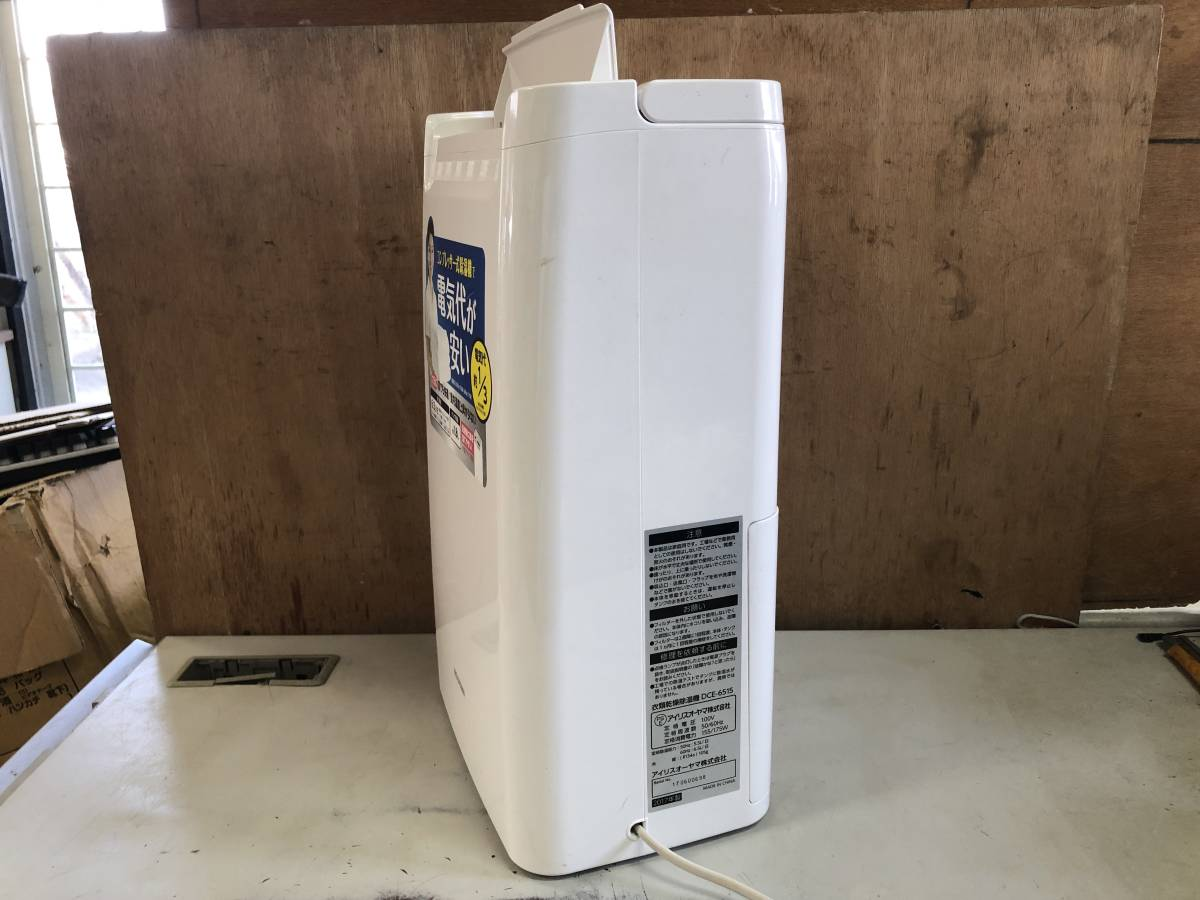 E69 アイリスオーヤマ 除湿機 衣類乾燥 除湿量 6.5L コンプレッサー方式 ホワイト DCE-6515 ジャンク 部品取り 要修理_画像7