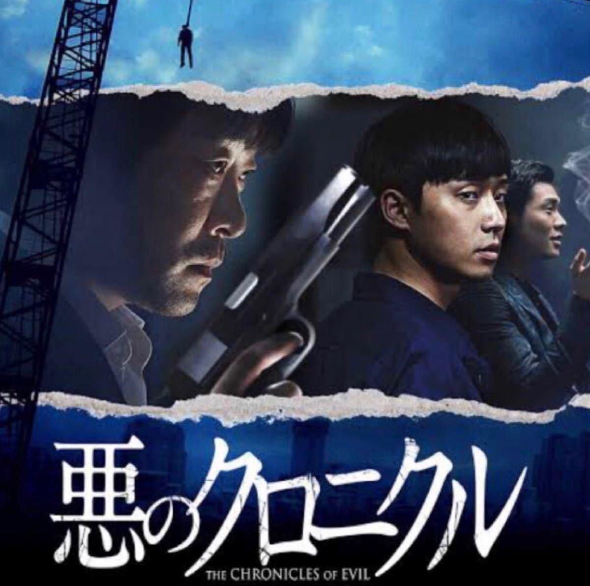 韓国映画  悪のクロニクル  パク・ソジュン  マ・ドンソク  DVD  レーベル有り