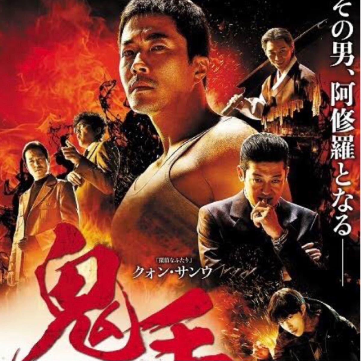 韓国映画  鬼手  クォン・サンウ  DVD  日本語吹替有り  レーベル有り