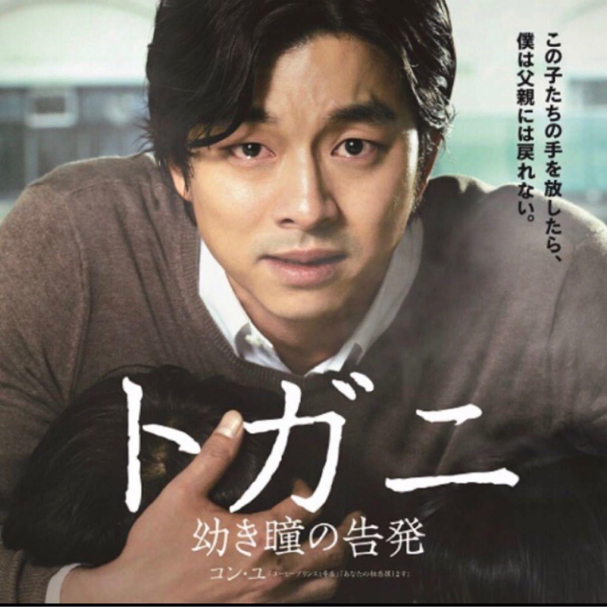 韓国映画  トガニ  DVD  コン・ユ  チョン・ユミ  日本語吹替有り  レーベル有り