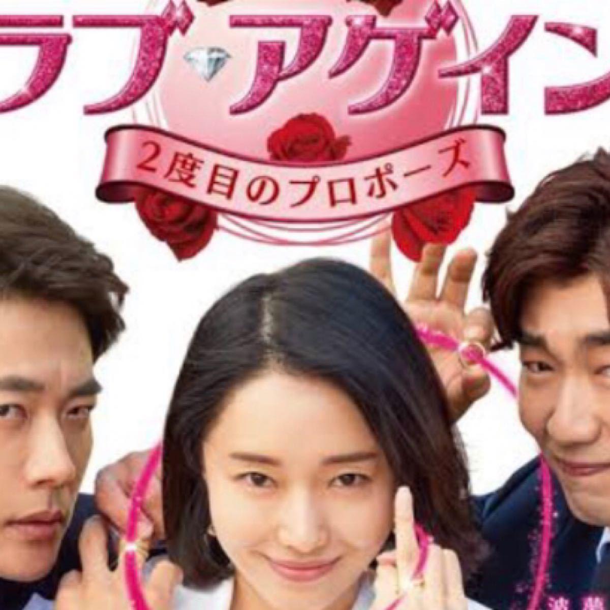 韓国映画  ラブアゲイン  クォン・サンウ  DVD  日本語吹替有り  レーベル有り