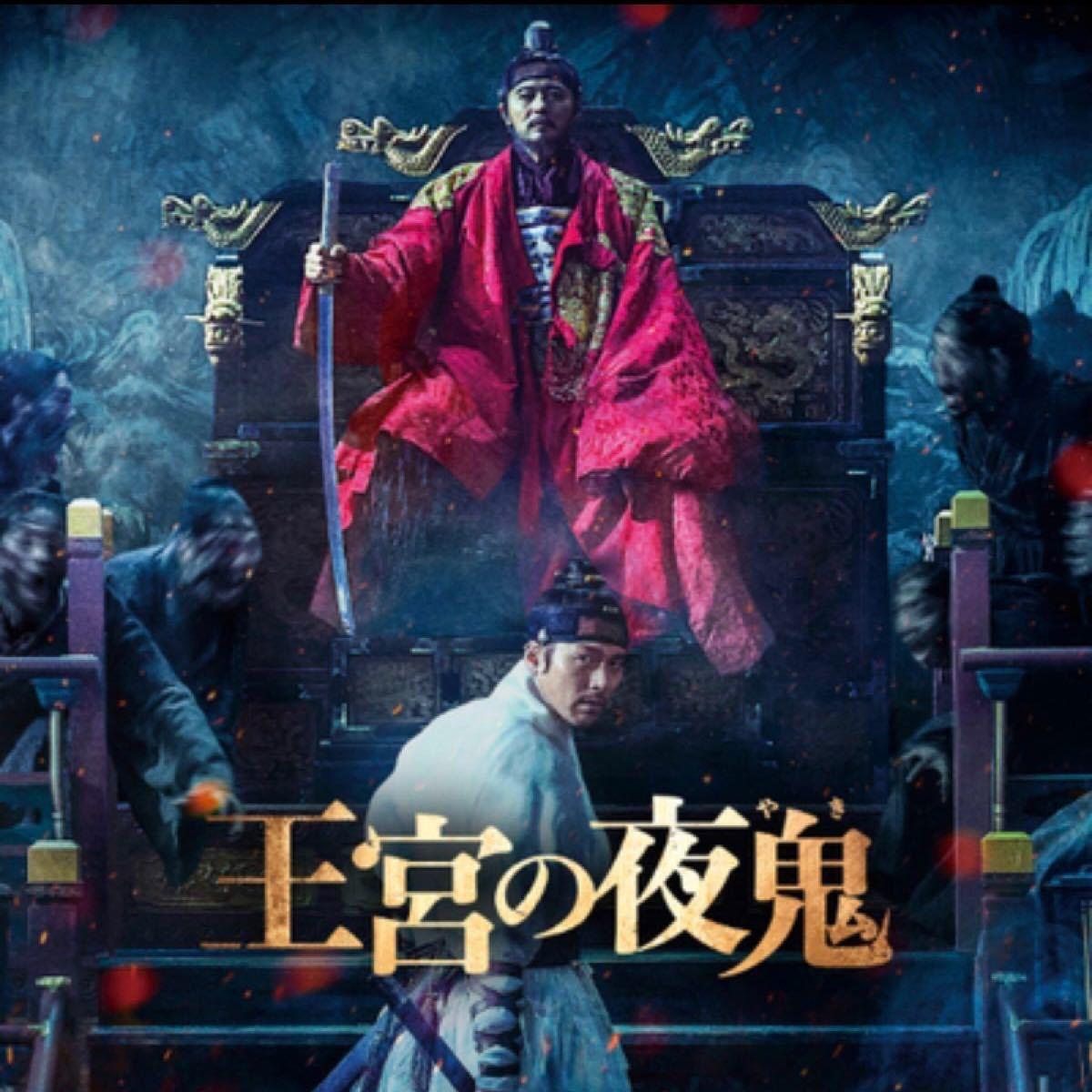 韓国映画  王宮の夜鬼  ヒョンビン  DVD  日本語吹替有り  レーベル有り