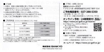 SANKYO 株主優待券 吉井カントリークラブ 全日プレーフィー 無料券 4枚セット 2022年2月末日迄②_画像2