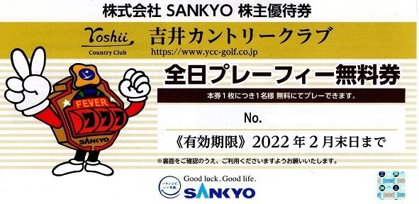 SANKYO 株主優待券 吉井カントリークラブ 全日プレーフィー 無料券 4枚セット 2022年2月末日迄②_画像1