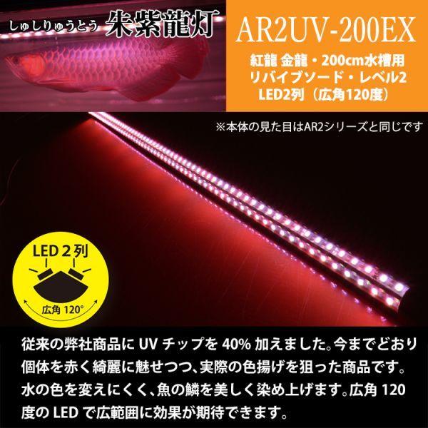 朱紫龍灯 アロワナ LED 2列 UV リバイブソード ライト 色あせ 色揚げ 大型水槽 水中照明 アクアリウム 紅龍 金龍 200cm水槽用 AR2UV-200EX_画像3
