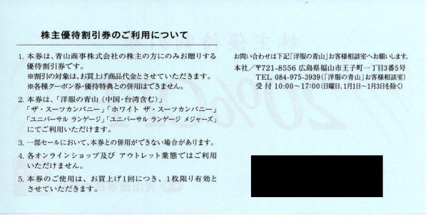 送料込☆青山商事株主優待券 20%OFF 洋服の青山最新_画像2