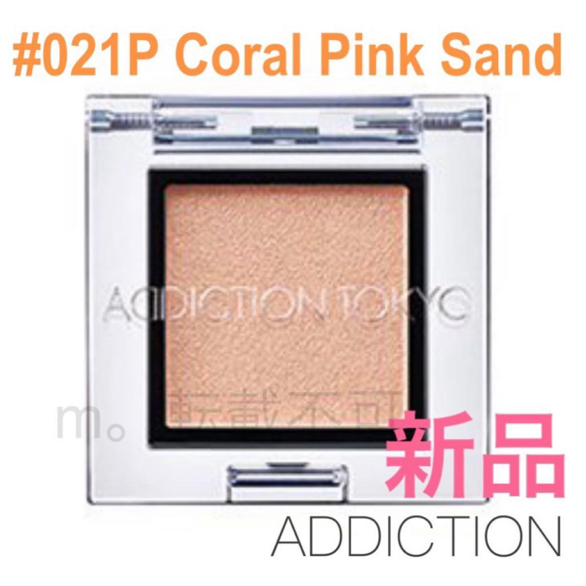 ADDICTION アディクション ザ アイシャドウ #021P Coral Pink Sand コーラルピンクサンド 新品